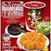 [方吉君專欄] 日本過聖誕節就是要吃肯德基