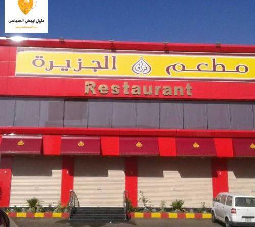 منيو فروع وأسعار مطعم الجزيرة السعودية 2020