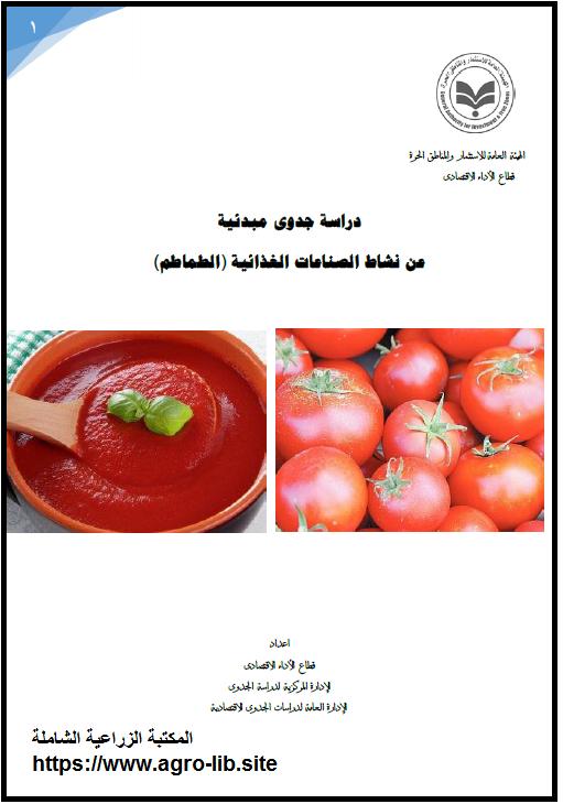 كتاب : دراسة جدوى مبدئية من نشاط الصناعات الغذائية - الطماطم -
