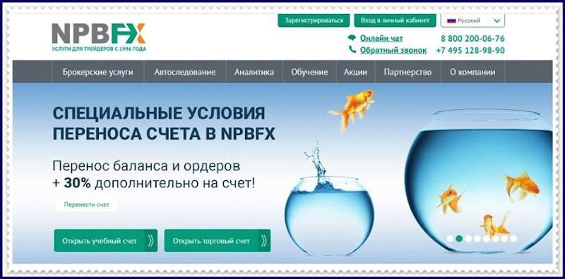 Мошеннический сайт npbmarkets.org – Отзывы? Компания NPBFX Trader мошенники! Информация