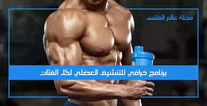 برنامج خرافي للتنشيف العضلي لكل الفئات