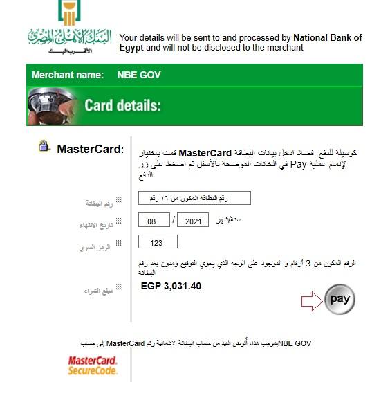 اكونت يجو سداد الضريبة |خطوات سداد الضرائب عن طريق البنك الاهلى المصرى
