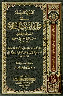 تحميل كتاب الفوائد الجسام على قواعد ابن عبد السلام - الإمام البلقيني الشافعي