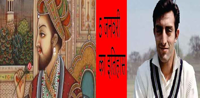 आज ही भारत के मुग़ल सम्राट शाहजहाँ तथा मंसूर अली ख़ान पटौदी का जन्म हुआ