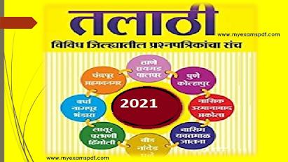 महाराष्ट्र तलाठी मेगाभरती भरती 2021 old Paper pdf download, Talathi Exam paper in pdf