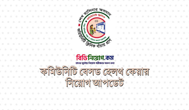 Community Based Health Care (CBHC) Job Circular 2020 | Apply Process
