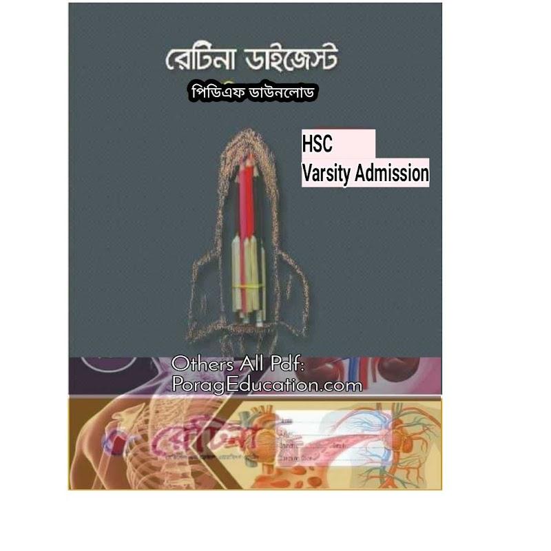 রেটিনা ডাইজেস্ট pdf Book Download || medical preparation books pdf (HSC)