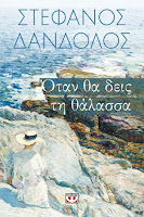 http://www.culture21century.gr/2016/10/otan-tha-deis-th-thalassa-toy-stefanoy-dandoloy-book-review.html