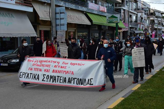 Συγκέντρωση διαμαρτυρίας Σωματείων της Αργολίδας για το εργασιακό νομοσχέδιο