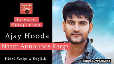 naam-announce-karga-lyrics