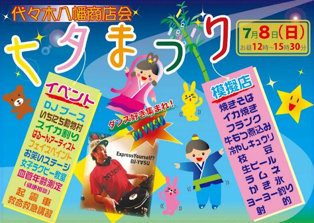 代々木八幡商店会主催『七夕まつり'2018』のポスター写真です。