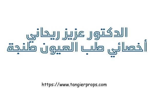 الدكتور عزيز ريحاني أخصائي طب العيون طنجة