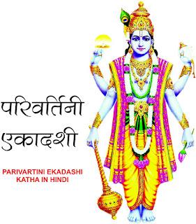 परिवर्तिनी एकादशी- Parivartini Ekadashi