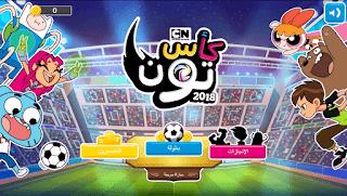 لعبة كأس تون 2018