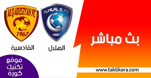 مشاهدة مباراة الهلال والقادسية بث مباشر 12-02-2019 الدوري السعودي