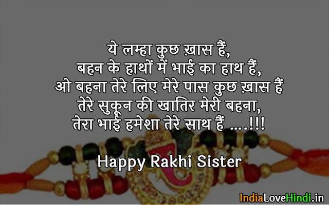 download images of raksha bandhan