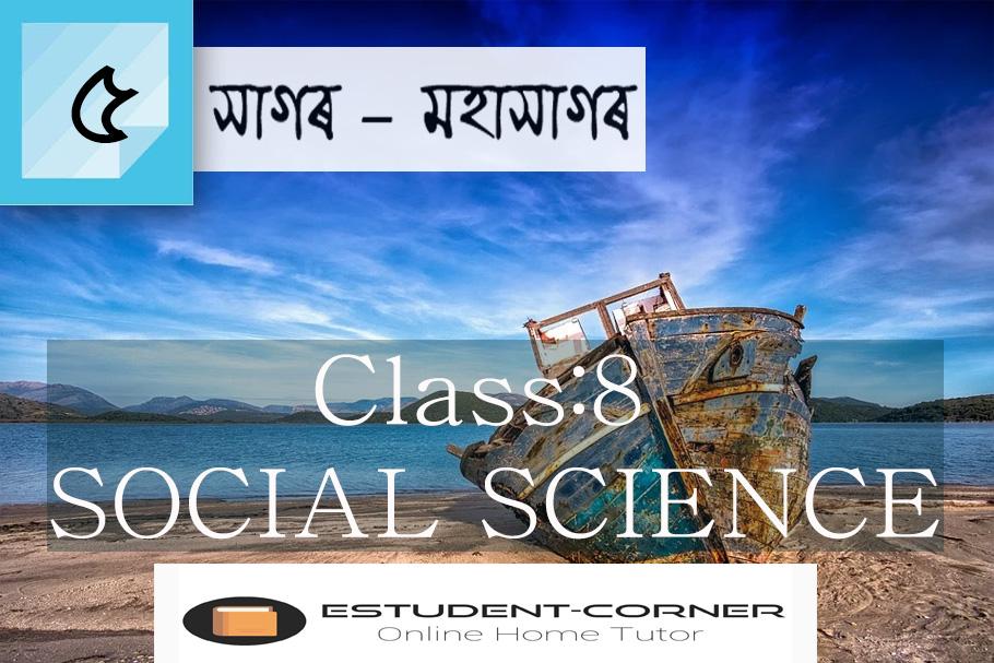 সাগৰ-মহাসাগৰ,Chapter 5, class 8, social science, scert, assamese medium