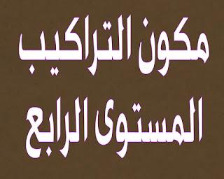 منهاج 2019: جذاذات العربية  التراكيب المستوى الرابع
