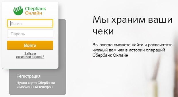 Сбербанк Онлайн Авторизация