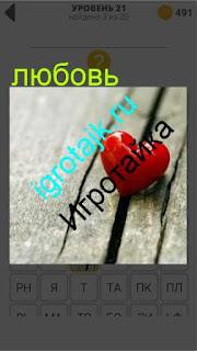 на столе лежит помидор в виде сердечка любовь ответ на 21 уровень 400 плюс слов 2