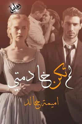رواية لم تكن خادمتي الجزء الثاني الفصل السابع 7 كاملة بقلم اميمة خالد