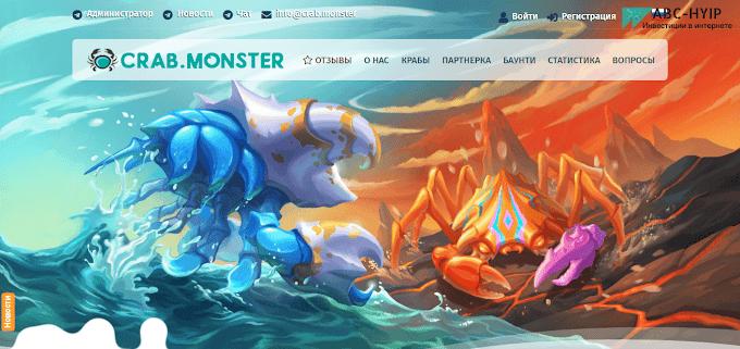 Crab Monster - обзор и отзывы об инвестиционной игре СКАМ