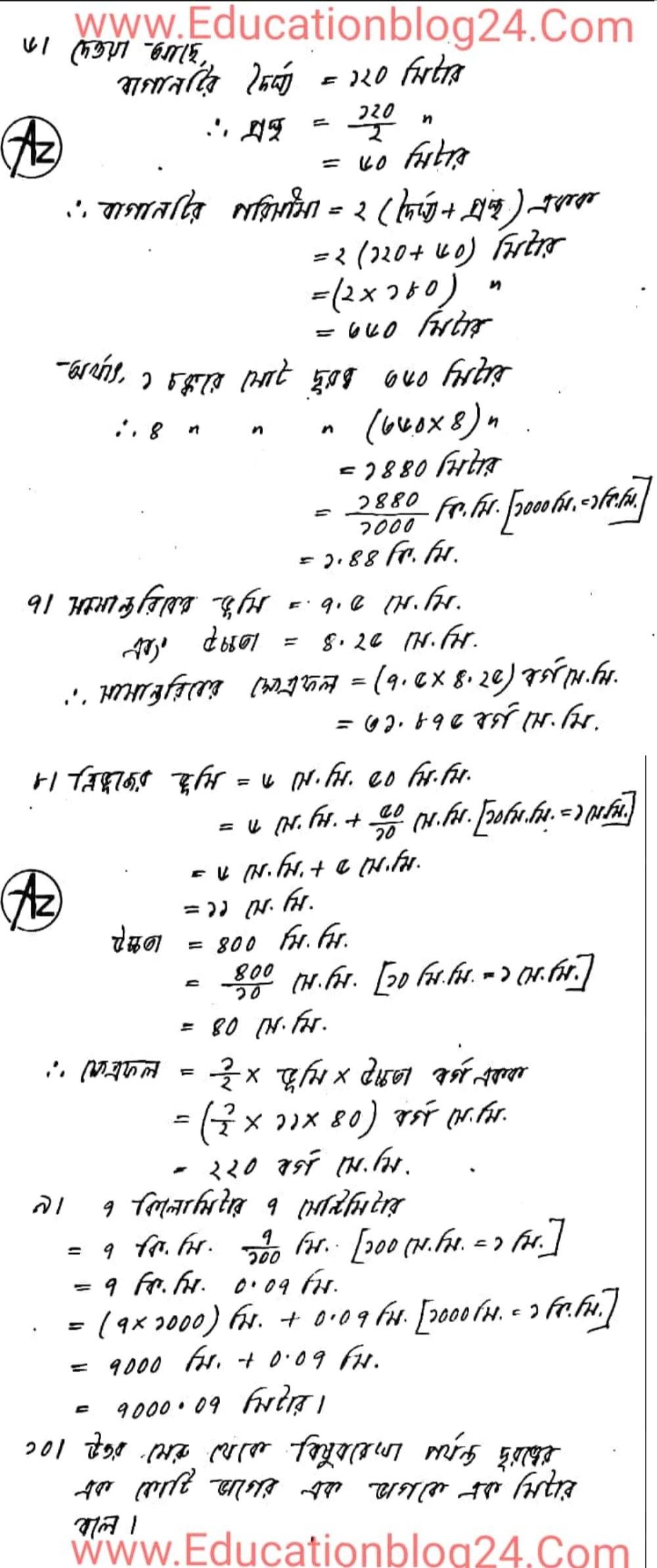 সপ্তম শ্রেণির ৫ম সপ্তাহের গণিত অ্যাসাইনমেন্ট সমাধান ২০২০ | Class 7,5th Week Math Assignment  Question And Solution