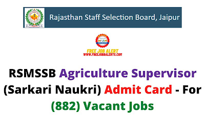 Sarkari Exam: RSMSSB Agriculture Supervisor (Sarkari Naukri) Admit Card - For (882) Vacant Jobs