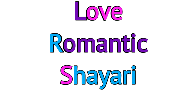 Love Shayari Hindi Romantic - रोमांटिक लव शायरी हिंदी