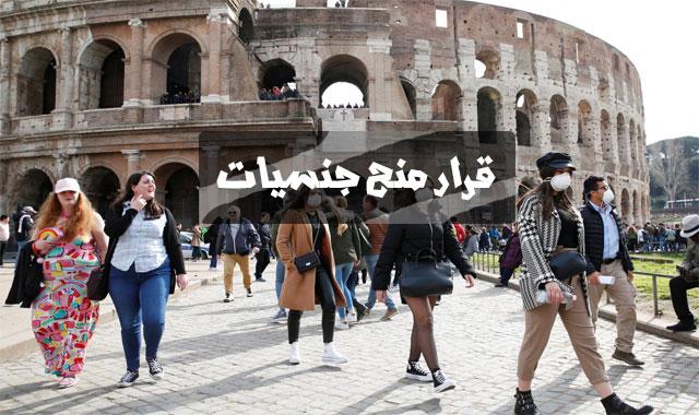 خبر سار ايطاليا سوف تمنح المهاجرين الغير الشرعيين جنسية والعمل