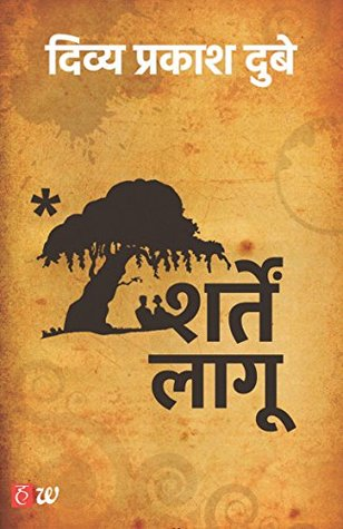 Sharte Lagu Divya Prakash Dubey book review