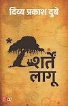 Book Review: शर्ते लागू - दिव्य प्रकाश दुबे (Sharte Laagu by Divya Prakash Dubey)