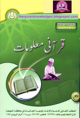 Qurani-Malomat.PDF