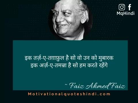 Faiz Ahmed Faiz Shayari