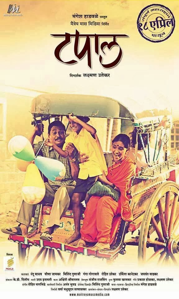 Marathi movies free download full marathi movies/trailers download.