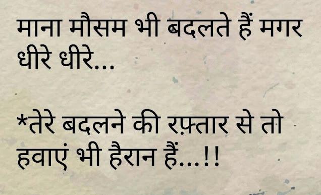 Bewafa SMS in Hindi 2022
