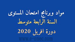 برنامج و مواد اجراء امتحان المستوى 2020 الرابعة  متوسط