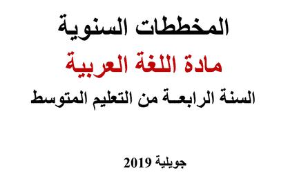 المخطط السنوي لمادة اللغة العربية للسنة الـرابعـة 4 متوسط جويلية 2019 PDF