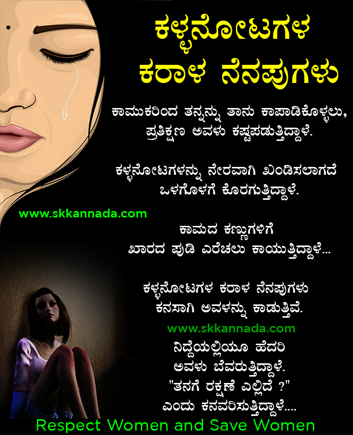 Respect Women and Save Women Kavana Quotes Poem in Kannada