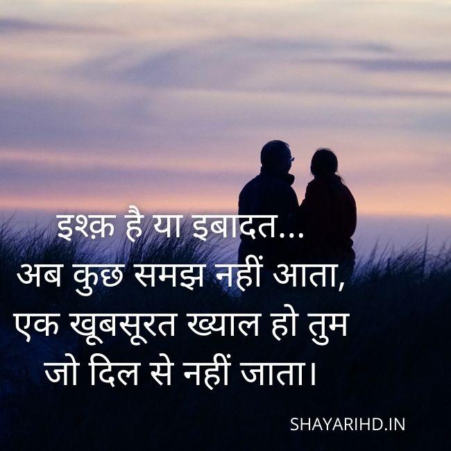 Romantic Shayari In Hindi For BF & GF