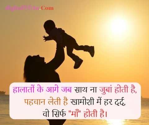 mother shayari in hindi