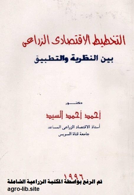 كتاب : التخطيط الإقتصادي الزراعي بين النظرية والتطبيق
