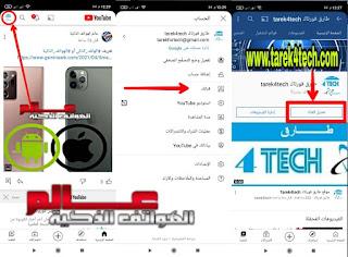 طريقة تغير صورة والاسم والوصف قناة اليوتيوب من تطبيق الهاتف