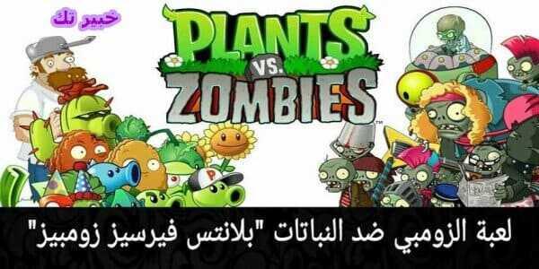 تحميل بلانتس فيرسيز زومبيز لعبة الزومبي ضد النباتات plants vs zombies