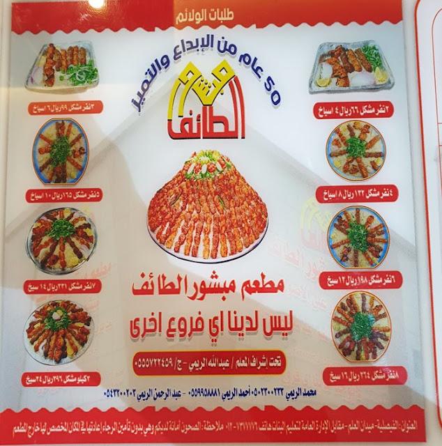 منيو مطعم مبشور الطائف