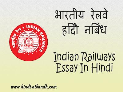भारतीय रेलवे पर निबंध