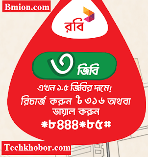 robi-3g-100-bonus-offer-on-1-5gb-regular-plan-means-3gb-28days-316tk-dial-8444-85-or-recharge-316-taka