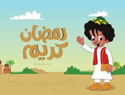 رمضان كريم مع صورة بكار