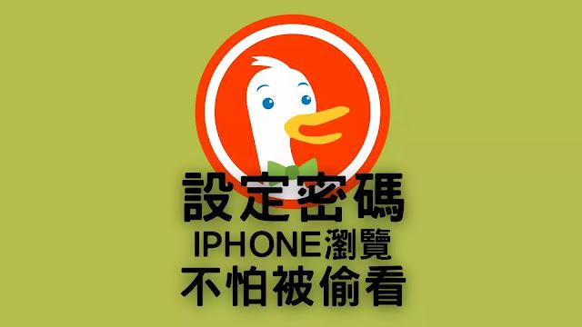 可設定密碼保護的DuckDuckGo瀏覽器,讓iPhone安全瀏覽不怕被偷看