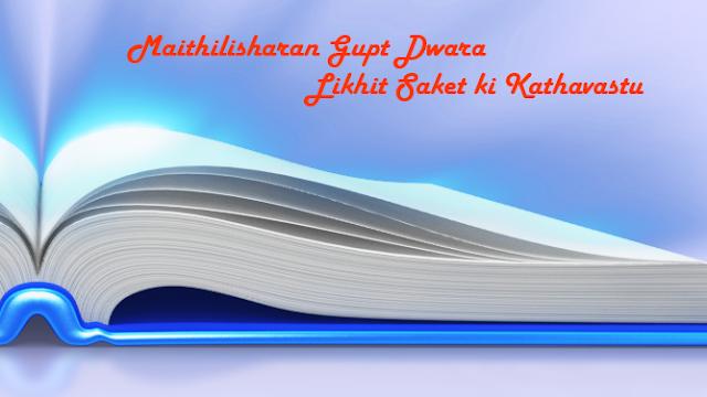 Maithilisharan Gupt Dwara Likhit Saket ki Kathavastu